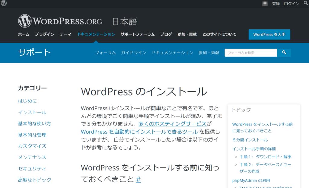 world-pressのサイト