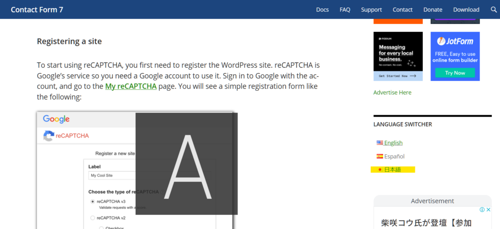 reCAPTCHAを設置