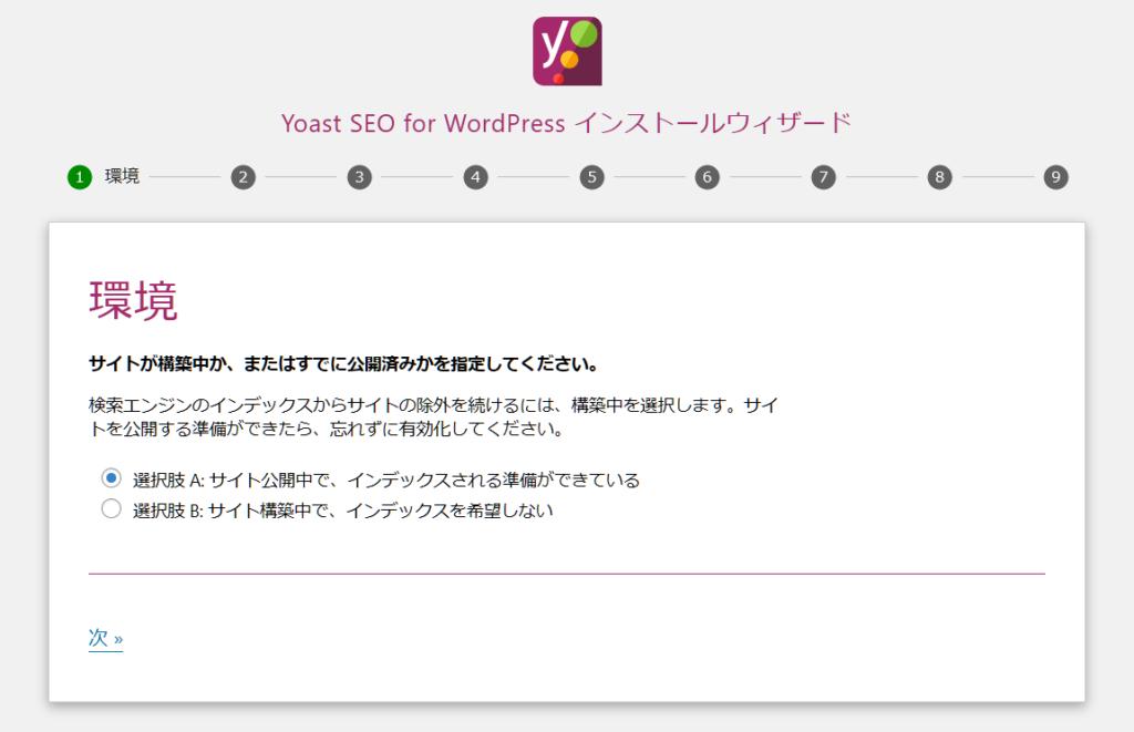 YoastSEOのページ1