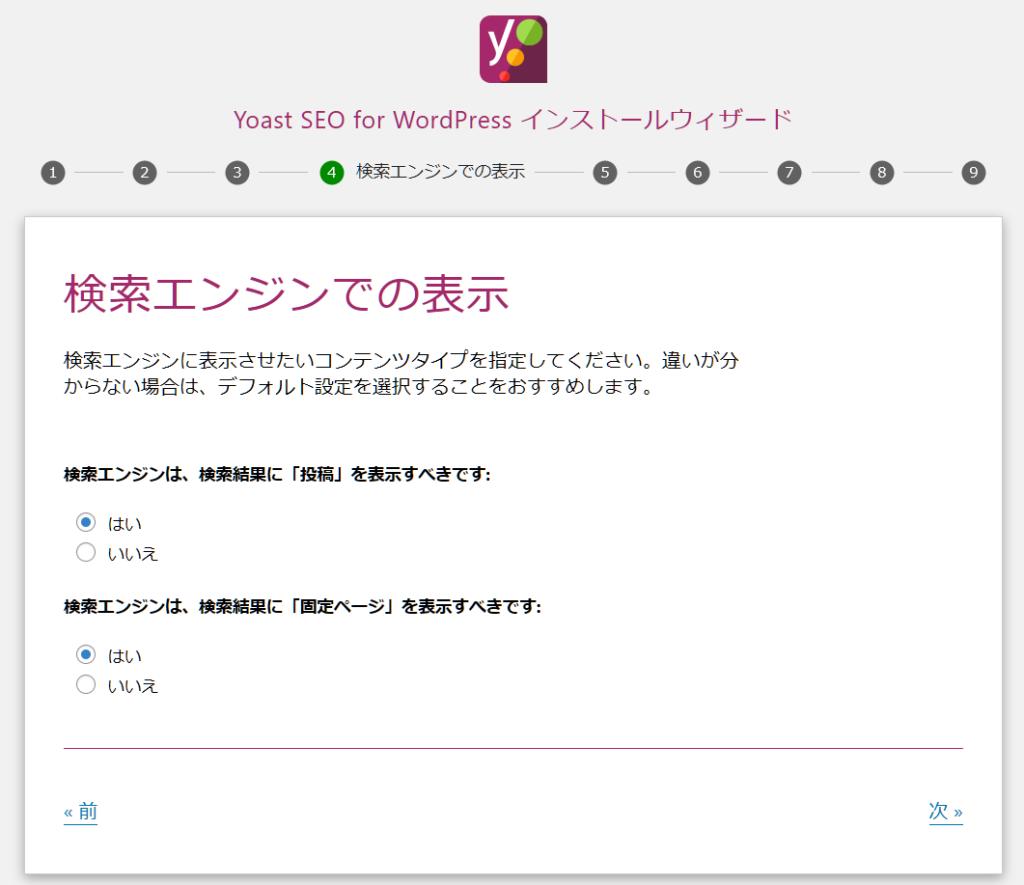 YoastSEOのページ4